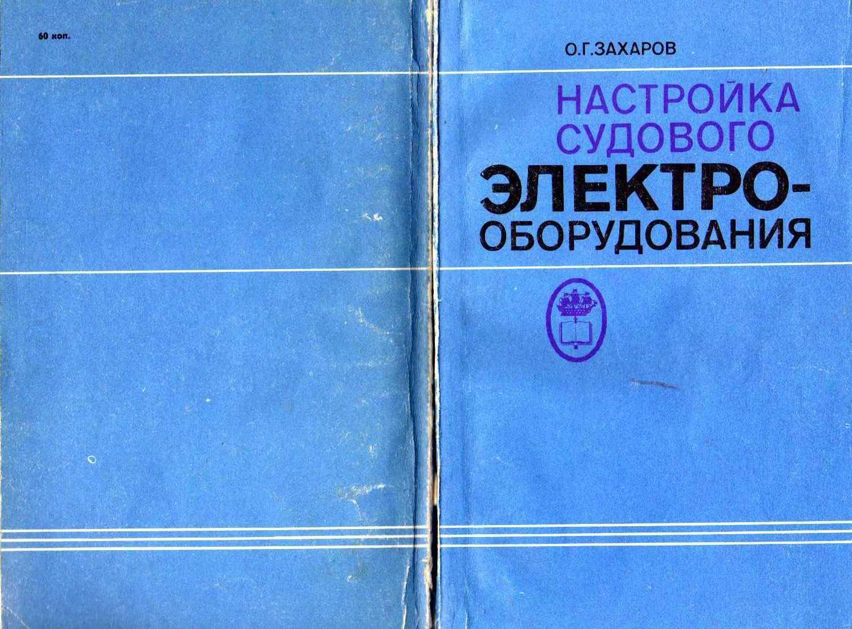 План изданий 1980. БИБЛИОГРАФИЯ. О книге Настройка судового
