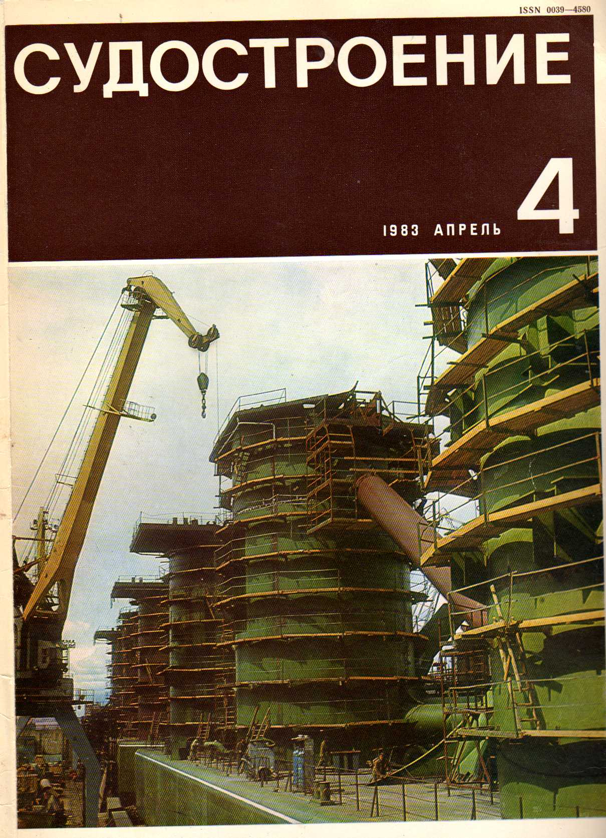 Захаров О.Г. Работы 1983 года.