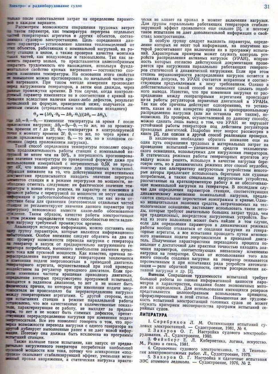 Захаров О. Г. Принципы сокращения трудоемкости испытаний и контроля