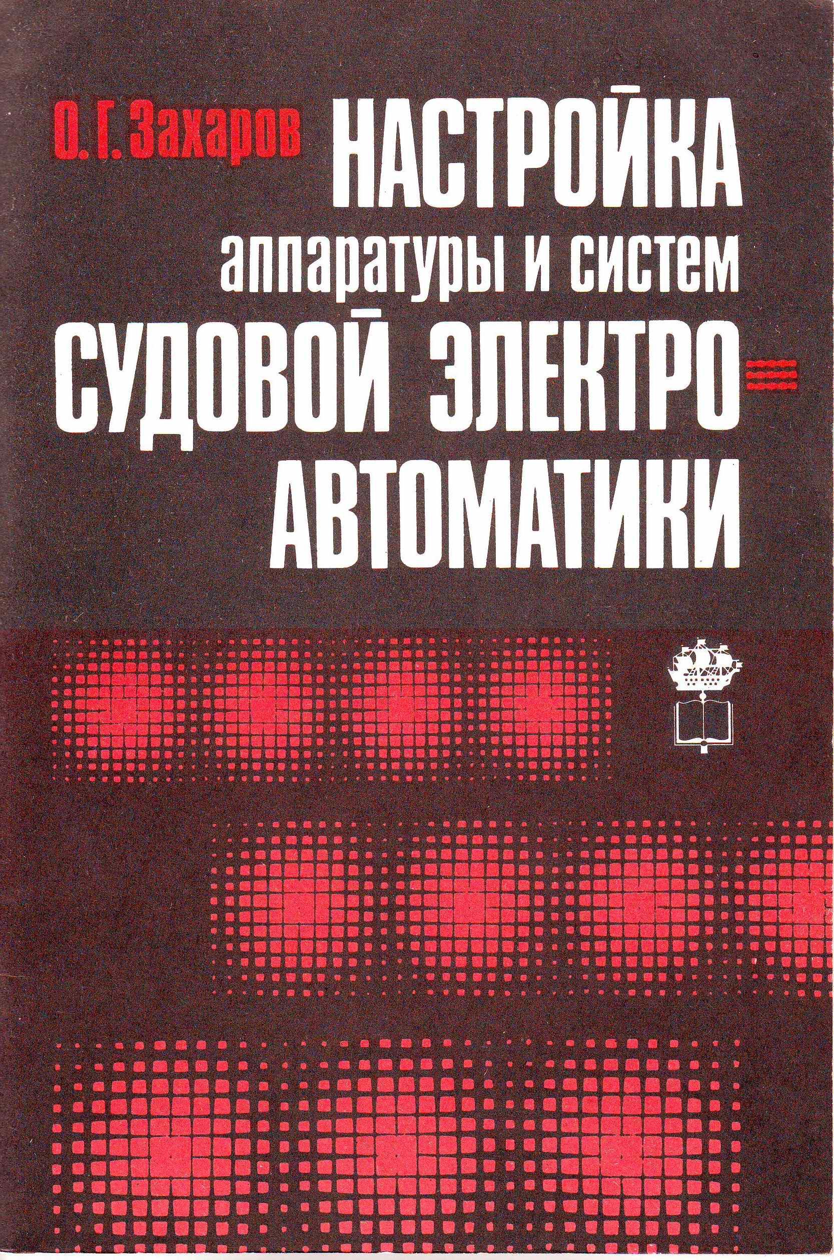 Третье издание книги Настройка аппаратуры и систем судовой