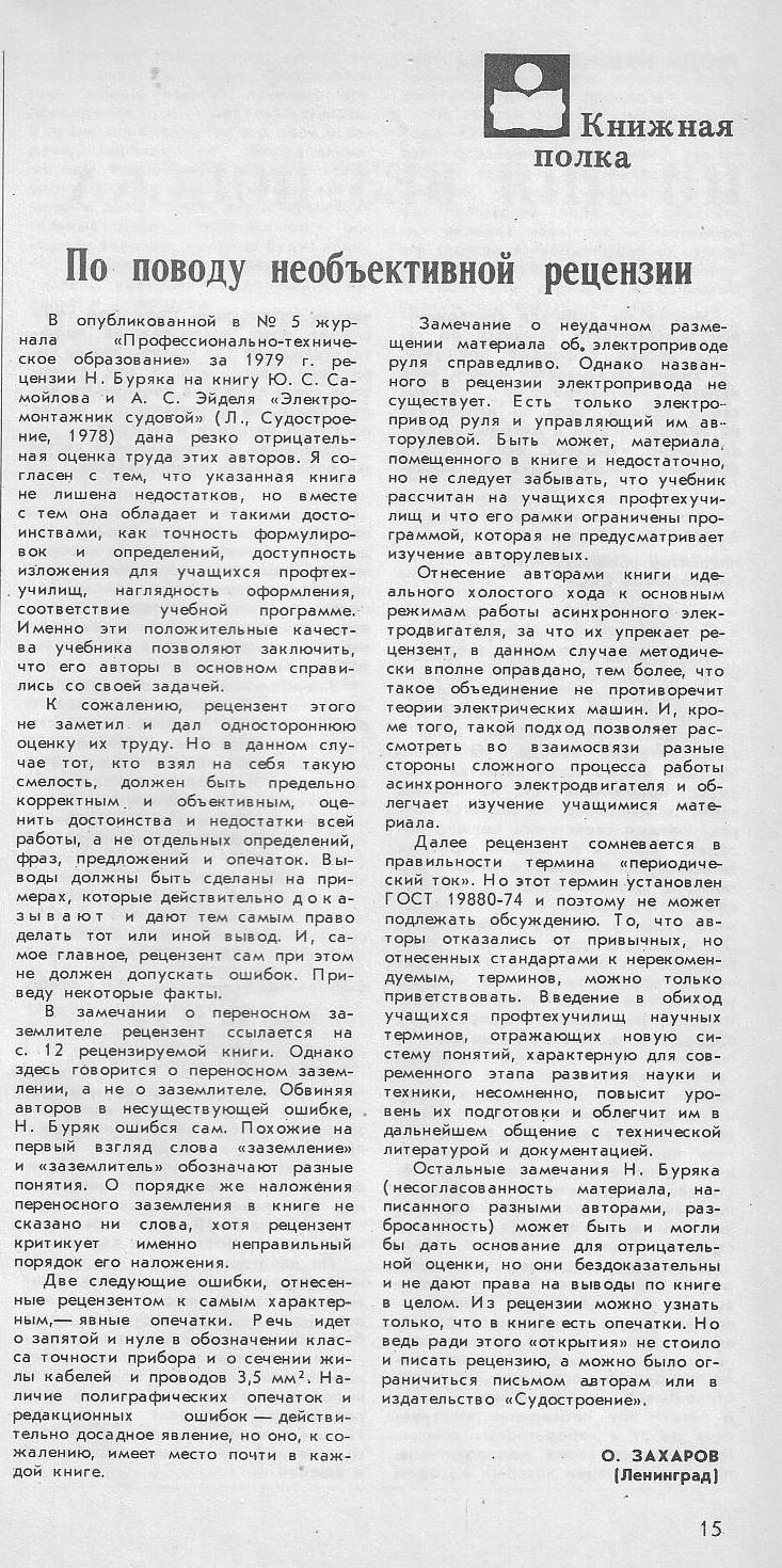 О.Г.Захаров По поводу необъективной рецензии.