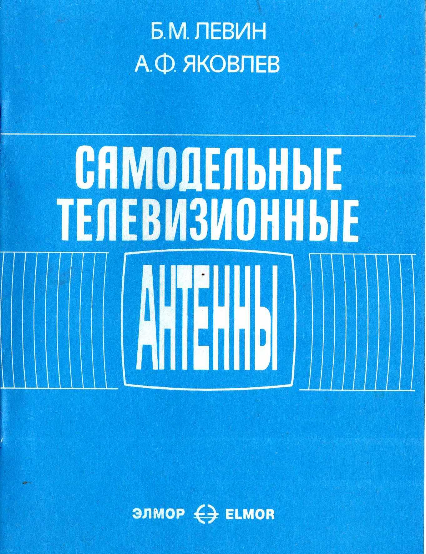 Текст книги Самодельные телевизионные антенны. Захаров о.г. 2013.